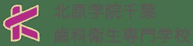 北原学院千葉歯科衛生専門学校